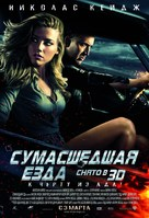 Drive Angry - Russian Movie Poster (xs thumbnail)