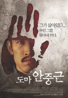 Doma Ahn Jung-geun - South Korean poster (xs thumbnail)