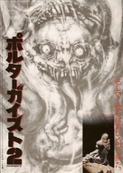 Poltergeist II: The Other Side - Japanese Movie Poster (xs thumbnail)