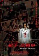 Noriko no shokutaku - Taiwanese Movie Poster (xs thumbnail)