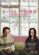 Lars and the Real Girl - Japanese Movie Poster (xs thumbnail)