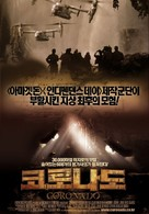 Coronado - South Korean Movie Poster (xs thumbnail)