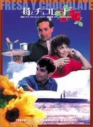 Fresa y chocolate - Japanese Movie Poster (xs thumbnail)