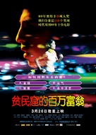 Slumdog Millionaire - Chinese Movie Poster (xs thumbnail)