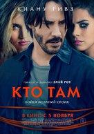 Knock Knock - Russian Movie Poster (xs thumbnail)