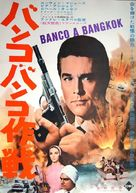 Banco à Bangkok pour OSS 117 - Japanese Movie Poster (xs thumbnail)
