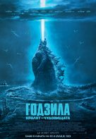 Godzilla: King of the Monsters - Bulgarian Movie Poster (xs thumbnail)