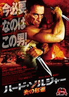 6 Bullets - Japanese Movie Poster (xs thumbnail)