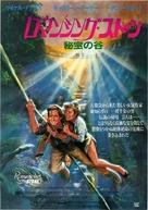 Romancing the Stone - Japanese Movie Poster (xs thumbnail)