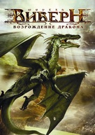 Wyvern - Russian Movie Cover (xs thumbnail)