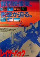Razorback - Japanese Movie Poster (xs thumbnail)