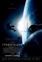 Gravity - Kazakh Movie Poster (xs thumbnail)