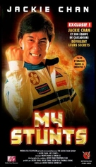 My Stunts - French VHS cover (xs thumbnail)