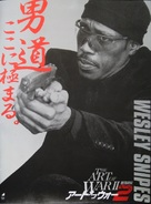 The Art of War II: Betrayal - Japanese Movie Poster (xs thumbnail)