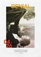 Denial - South Korean Movie Poster (xs thumbnail)