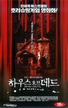 House of the Dead - South Korean Movie Cover (xs thumbnail)