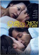 The Delinquent Season - South Korean Movie Poster (xs thumbnail)
