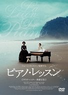 The Piano - Japanese DVD cover (xs thumbnail)
