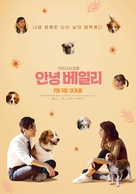 A Dog's Journey - South Korean Movie Poster (xs thumbnail)