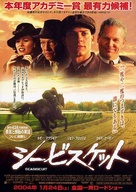 Seabiscuit - Chinese Advance poster (xs thumbnail)