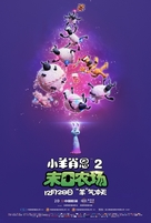 A Shaun the Sheep Movie: Farmageddon - Chinese Movie Poster (xs thumbnail)