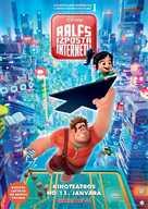 Ralph Breaks the Internet - Latvian Movie Poster (xs thumbnail)