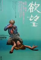 Blowup - Japanese Movie Poster (xs thumbnail)