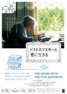 Die Frau mit den 5 Elefanten - Japanese Movie Poster (xs thumbnail)