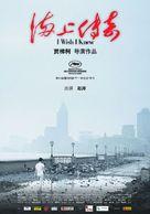 Hai shang chuan qi - Chinese Movie Poster (xs thumbnail)