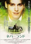 Finding Neverland - Japanese Theatrical movie poster (xs thumbnail)