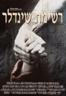 Schindler's List - Israeli Movie Poster (xs thumbnail)