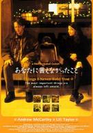 Cosas que nunca te dije - Japanese Movie Poster (xs thumbnail)