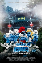 The Smurfs - Chinese Movie Poster (xs thumbnail)