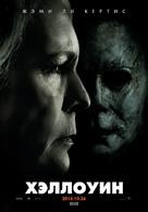 Halloween - Chinese Movie Poster (xs thumbnail)