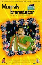 Monrak Transistor - French Movie Poster (xs thumbnail)