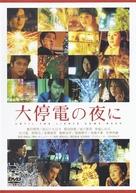 Daiteiden no yoru ni - Japanese DVD cover (xs thumbnail)