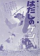 Hadashi no Gen - Japanese Movie Poster (xs thumbnail)