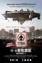 District 9 - Hong Kong Movie Poster (xs thumbnail)