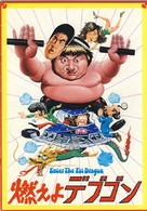 Fei Lung gwoh gong - Japanese Movie Poster (xs thumbnail)
