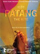 Patang - Indian Movie Poster (xs thumbnail)