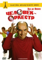 L'homme orchestre - Russian DVD cover (xs thumbnail)