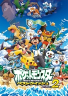 """Pokémon Best Wishes!"" - Japanese DVD cover (xs thumbnail)"