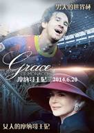 Grace of Monaco - Chinese Movie Poster (xs thumbnail)