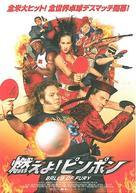 Balls of Fury - Japanese Movie Poster (xs thumbnail)