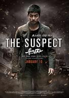 Yong-eui-ja - Movie Poster (xs thumbnail)