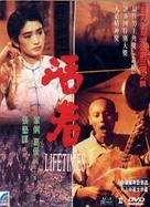 Huozhe - Hong Kong DVD movie cover (xs thumbnail)