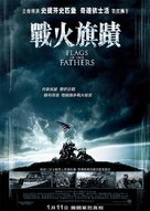 Flags of Our Fathers - Hong Kong Movie Poster (xs thumbnail)