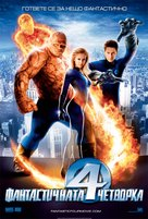Fantastic Four - Bulgarian Movie Poster (xs thumbnail)