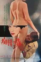 Una ragazza piuttosto complicata - Japanese Movie Poster (xs thumbnail)