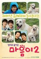 Ma-eum-i Doo-beon-jjae I-ya-gi - South Korean Movie Poster (xs thumbnail)